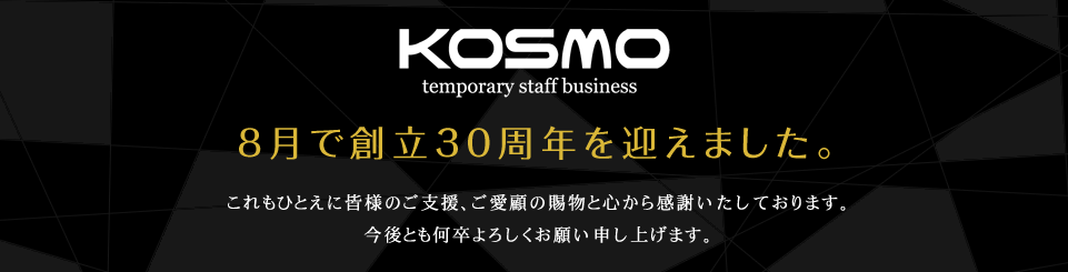 KOSMO30周年